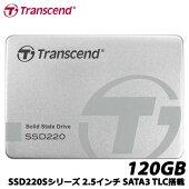 【送料無料】トランセンドTS120GSSD220S[120GBSSD220Sシリーズ2.5インチSATA3TLC搭載アルミ筐体]