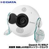 【送料無料】アイオーデータ/TS-WRLP [高画質 無線LAN対応ネットワークカメラ「Qwatch」]
