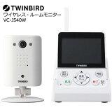 【送料無料】TWINBIRD(ツインバード)VC-J540W[ワイヤレス・ルームモニター]