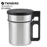 【送料無料】TWINBIRD(ツインバード)EP-D696S[オイルポット]