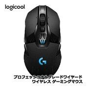 ロジクール プロフェッショナル グレード ワイヤード ワイヤレス ゲーミングマウス