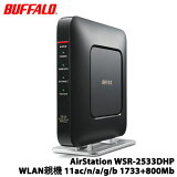 【送料無料】バッファローAirStationWSR-2533DHP-CB[WLAN親機11ac/n/a/g/b1733+800Mbブラック]【無線LANルーター】