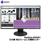 【送料無料】EIZOEV2451-RBK[60cm(23.8型)カラー液晶モニターFlexScanブラック]