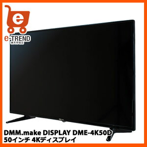【送料無料】DMM.make DISPLAY DME-4K50D [50インチ 4Kディスプレイ]