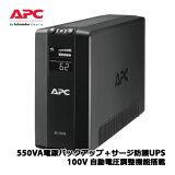 BACK-UPSBR550S-JP[RS550VASinewaveBatteryBackup100V]