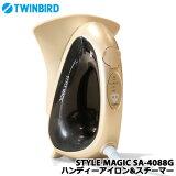 【送料無料】TWINBIRD(ツインバード)SA-4088G[ハンディーアイロン&スチーマーSTYLEMAGIC]