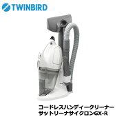 【送料無料】TWINBIRD(ツインバード)HC-5235PW[コードレスハンディークリーナーサットリーナサイクロンGX−R]