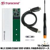 【送料無料】トランセンドTS-CM80S[M.22280/2260SSD外付けケースUSB3.1対応]