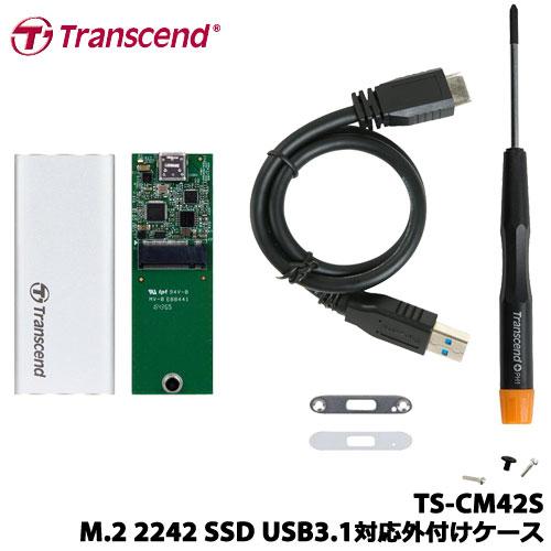トランセンド TS-CM42S [M.2 2242 SSD 外付けケース USB3.1対応]