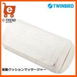 【送料無料】TWINBIRD(ツインバード)EM-2541W[振動クッションマッサージャーホワイト]