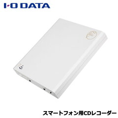【送料無料】IODATA(アイオーデータ)/CDRI-W24AIW[スマートフォン用CDレコーダー]