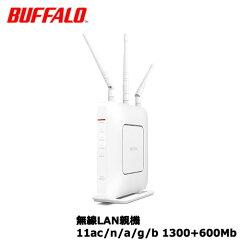 【送料無料】BUFFALO(バッファロー)/AirStationWXR-1900DHP3[WLAN親機11ac/n/a/g/b1300+600Mb]