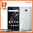 【送料無料】VPA0511S [VAIO® Phone A(Snapdragon617 3GB 64GB 5.5 Android6.0.1 SIMフリー)]