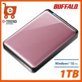 【送料無料】バッファロー HD-PNT1.0U3-PC [ターボPC EX2対応 耐衝撃&自動暗号化機能搭載 USB3.0用 ポータブルHDD 1TB ローズ]