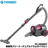 【送料無料】TWINBIRD(ツインバード)YC-5009GY[家庭用クリーナーデュアルドラムサイクロン]