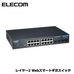 エレコム EHB-SG2B16 [1000BASE-Tスイッチ/WEBスマート/16ポート/3年保証]
