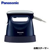 【送料無料】パナソニック NI-FS530-DA [衣類スチーマー(ダークブルー)]