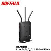 【送料無料】バッファローAirStationWXR-1750DHP2[WLAN親機11ac/n/a/g/b1300+450Mb]