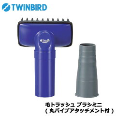 【送料無料】TWINBIRD(ツインバード)YC-P052VI[毛トラッシュブラシミニ(丸パイプアタッチメント付)]