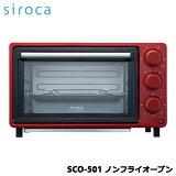 【送料無料】siroca(シロカ)SCO-501RD[コンベクションオーブン]