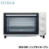 【送料無料】siroca(シロカ)SCO-501WH[コンベクションオーブン]