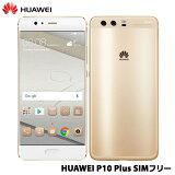 【送料無料】ファーウェイ(Huawei)P10Plus/VKY-L29A/DazzlingGold[P10/PLUS/DazzlingGold]【AndroidSIMフリー】