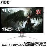 AGONG322FCX/11[31.5型ワイド144Hz対応ゲーミング曲面液晶ディスプレイ]