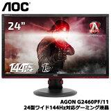AGONG2460PF/11[24型ワイド144Hz対応ゲーミング液晶ディスプレイ]