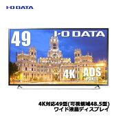 【送料無料】アイオーデータEX-LD4K491DB[4K対応49型(可視領域48.5型)ワイド液晶ディスプレイ]
