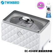 【送料無料】TWINBIRD(ツインバード)EC-4548W[超音波洗浄器]