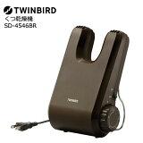 【送料無料】TWINBIRD(ツインバード)SD-4546BR[くつ乾燥機]