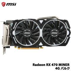 【送料無料】MSIComputerRadeonRX470MINER4Gバルク3ヵ月保証