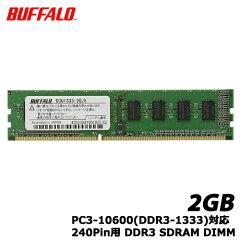 【送料無料】BUFFALOD3U1333-2G/E[白箱5年保証PC3-10600(DDR3-1333)240PinSDRAMDIMM]