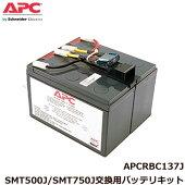 【送料無料】APCAPCRBC137J[SMT500J/SMT750J交換用バッテリキット]
