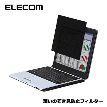 エレコム EF-PFF133W2 [薄いのぞき見防止フィルター/13.3W]