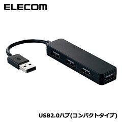 エレコムU2H-SN4NBBK[USB2.0ハブ/カラフル/バスパワー/4ポート/ブラック]