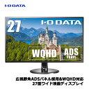 アイオーデータ EX-LDQ271DB [広視野角ADSパネ...