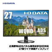EX-LDQ271DB[広視野角ADSパネル採用&WQHD対応27型ワイド液晶ディスプレイ]