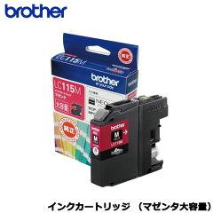 【送料無料】brotherLC115M[インクカートリッジ(マゼンタ大容量)]