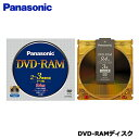 PanasonicLM-HB94L [DVD-RAMディスク 9.4GB(両面/3倍速)]