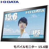 アイオーデータLCD-MF161XPLCD-MF161XP[15.6型モバイル向けワイド液晶ディスプレイ]