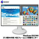 ナナオ(EIZO)EV2785-WT[68.5cm(27.0)型4K型カラー液晶モニターFlexScanEV2785スタンドありホワイト]