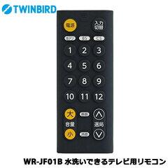ツインバードWR-JF01B[水洗いできるテレビ用リモコンブラック]
