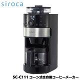 シロカSC-C111[コーン式全自動コーヒーメーカー]