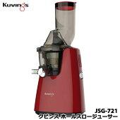 クビンスJSG-721M(R)[Kuvingsホールスロージューサーレッド2017年モデル]