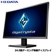 アイオーデータEX-LDGC251TB[24.5型ゲーミング液晶ディスプレイ「GigaCrysta」]