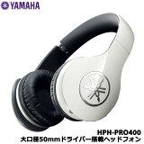 ヤマハHPH-PRO400(W)[PRO400大口径50mmドライバー搭載ヘッドフォンホワイト]