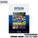 エプソン KA3N20MSHR [写真用紙 絹目調 (A3ノビ/20枚)]