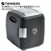 ツインバードHR-D249GY[24v専用コンパクト電子保冷保温ボックスグレー]
