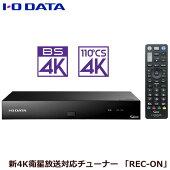 アイオーデータHVT-4KBC/E[新4K衛星放送対応チューナー「REC-ON」]